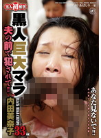 Huge Black Cocks Minako Uchida Raped In Front Of Her Husband! Download