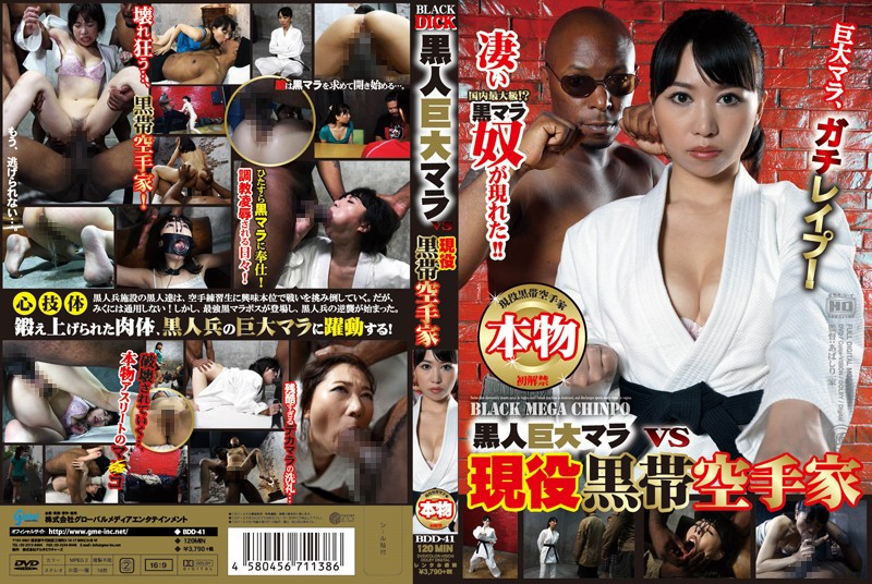 BDD-41 Huge Black Cocks VS A Real Life Karate Black Best