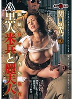 Shouwa Black People Drama - Black Soldiers and Beautiful Japanese Wives - Forced Huge Cock Experience Rino Sekiguchi Download
