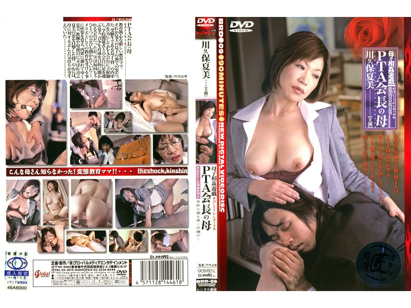 BRD-09 Mother/ Child Incest Play - The Head Of The PTA - Training, Relatives, Natsumi Kawakubo, Mature Woman, Featured Actress, Creampie, Big Tits
