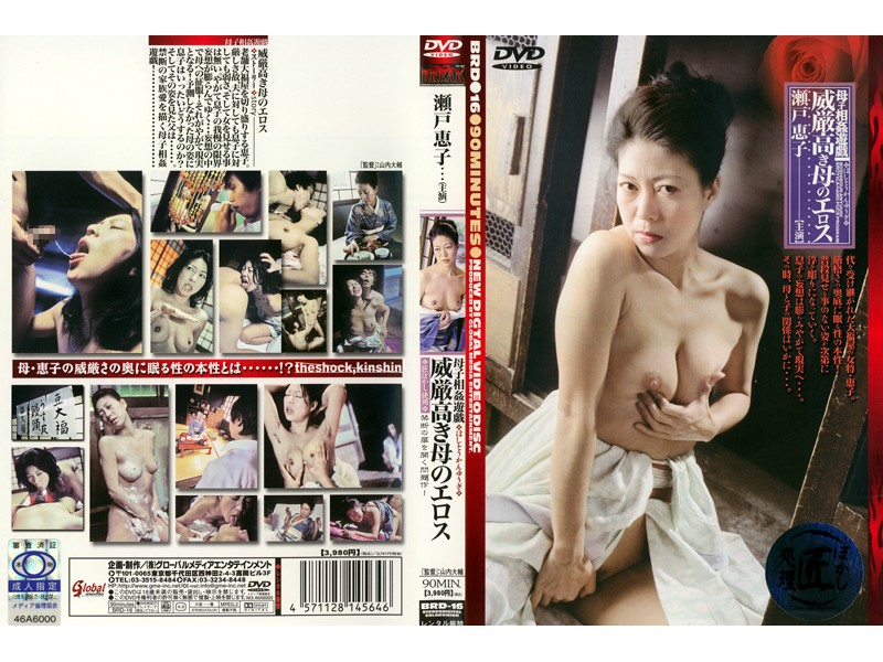 BRD-16 Mother/ Child Incest Play Dignified Mother's Eros Company - Relatives, MILF, Mature Woman, KIMONO, Keiko Seto, Featured Actress