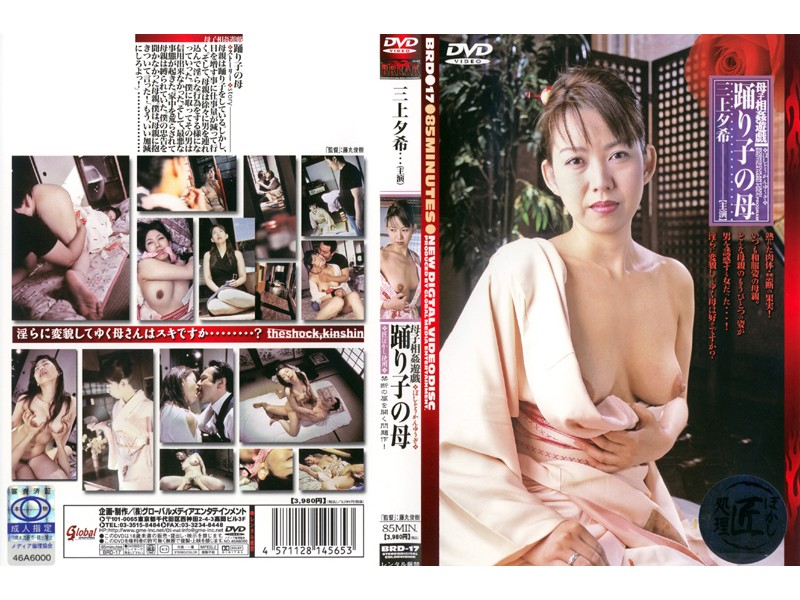 BRD-17 Mother/Child Incest Play Dancing Mama Yuki Mikami - Yuki Mikami, Relatives, Mature Woman, KIMONO, Featured Actress, Bondage