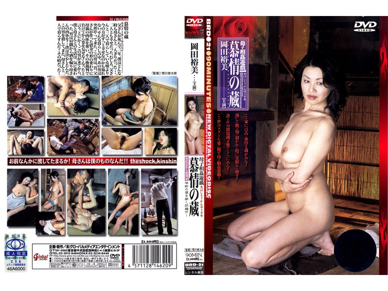 BRD-21 Mother/Child Incest Play The Storehouse Of Yearning Hiromi Okada - Relatives, Mature Woman, Hiromi Okada, Featured Actress, Creampie, Big Tits