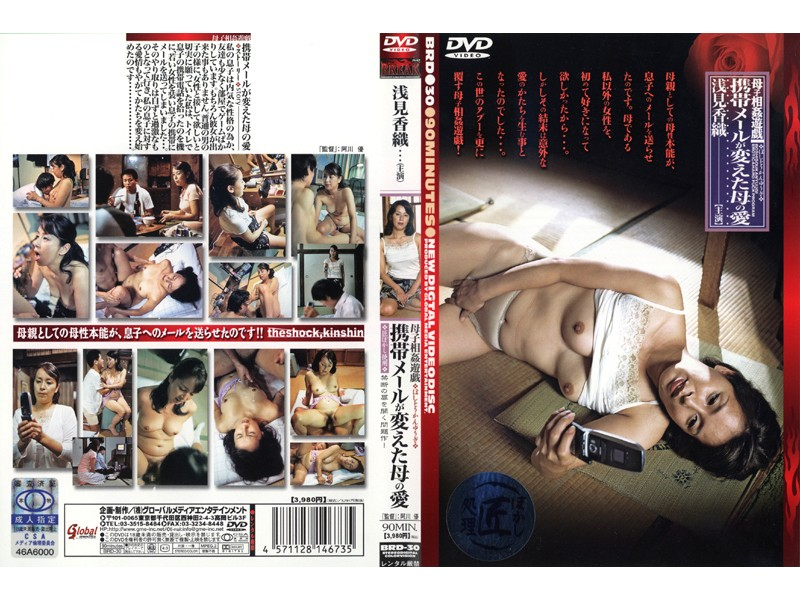 BRD-30 Mother/Child Incest Play - A Text Twists A Mother's Love Kaori Asami - Relatives, Mature Woman, Kaori Asami, Featured Actress, Cowgirl
