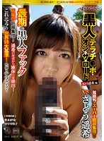 Black Tera Dick On The Road - Haruki Sato Edition (143btc00003)