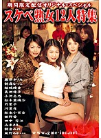 Perverted Mature Ladies - 12 Woman Special Feature Download
