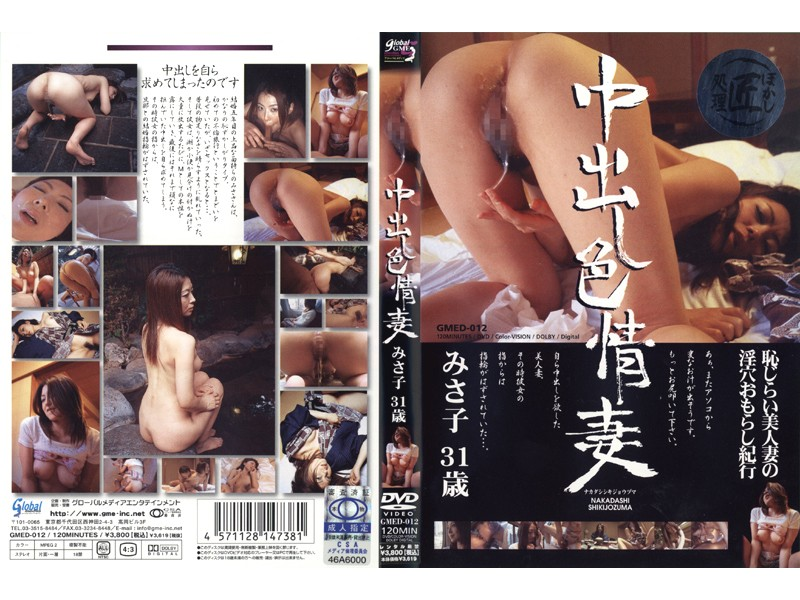 GMED-012 Creampies For Horny MILFs 31 Year Old Misako - Urination, Married Woman, KIMONO, Facial, Creampie
