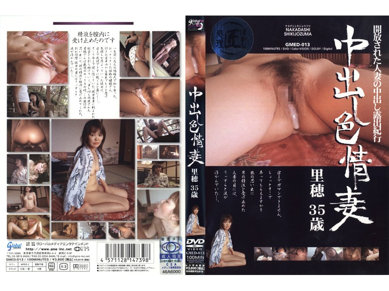 GMED-013 Creampies For Lusty Wives - 35 Year Old Riho - Outdoor, Married Woman, KIMONO, Creampie