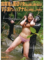 A Domineering Treacherous Woman Brought Deep In The Mountains, Made Soaking Wet and Given Anal Creampie Shizuka Kano Download