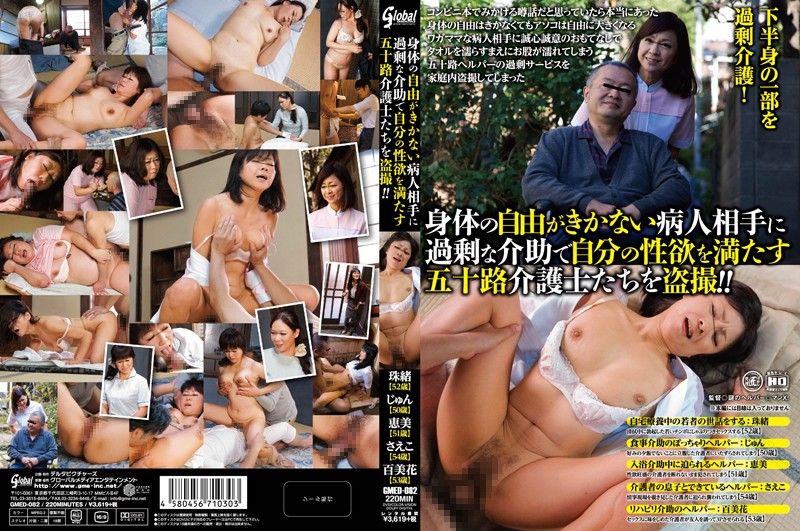 GMED-082 Voyeur Age Fifty Caregivers Who Meet The Sexual Desire Of Their Own With An Excess Of Assistance To The Sick Partner Freedom Of The Body Does Not Work! !
