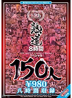 150 Ladies On The Road To Passion 15th Anniversary 8 Hour Special 下載