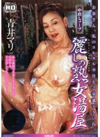 Creampie Baths Beautiful Mature Woman Bath House Mari Aoi (143hm05)