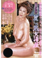 Creampie Baths - Beautiful Mature Woman Bathhouse - Tsuyako Kano Download
