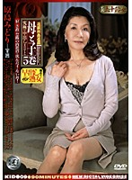Incest Games Mother and Child Part 5 Midori Harashima 下載