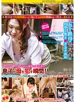 Incest In The Country. Families With Horny Sons Beware!? The Moment A Son Rapes His Mother!! 下載