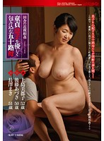 Incest In The Country. Mother In Her 50's Lovingly Embraces Her Cherry Boy Son Download