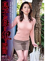 Rural Incest - When a Son Violates His Mother Chisato Takagi Download