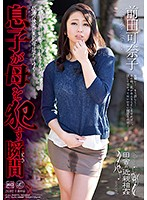 Country Incest When A Son Fucks His Mother Kanako Maeda Download