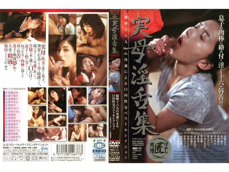 MD-11 Real Mama's Lusty Tongues Collection