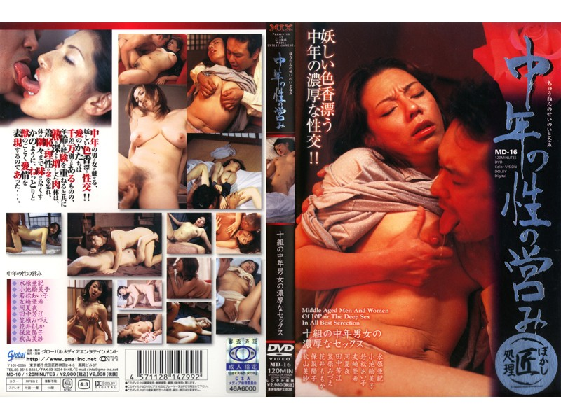 MD-16 The Workings Of Middle Aged Sex. 10 Pairs Of Middle Aged Men And Women In Deep Sex.