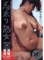Mature Women Like to Ride Dick 3 16 Mature Cowgirls Best Selection Download