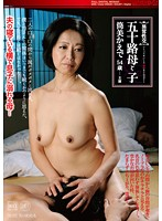 Abnormal Sex - 50-Something MILF And Her Son - Mother Drowning In Lust For Her Boy's Cock Right Beside Her Husband... Kaede Tsutsumi 下載
