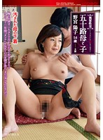 Abnormal Sex - 50-Something MILF & Son Haruko Nomiya Download