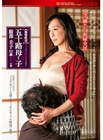 Abnormal Sex. A Mother In Her 50's And Her Son. Incest Runs In The Family Keiko Hattori Download