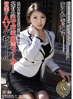 A Famous Specialized Home Builder Working in Ibaraki, Japan Makes Her AV Debut!! Marika (alias), 32 Years-Old 下載