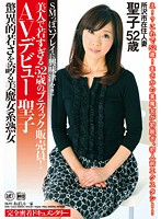 The Beautiful And Super Young 52 Year Old Boutique Sales Staff! Seiko Makes Her Porn Debut. The Incredibly Young Looking Beautiful Mature Woman 下載