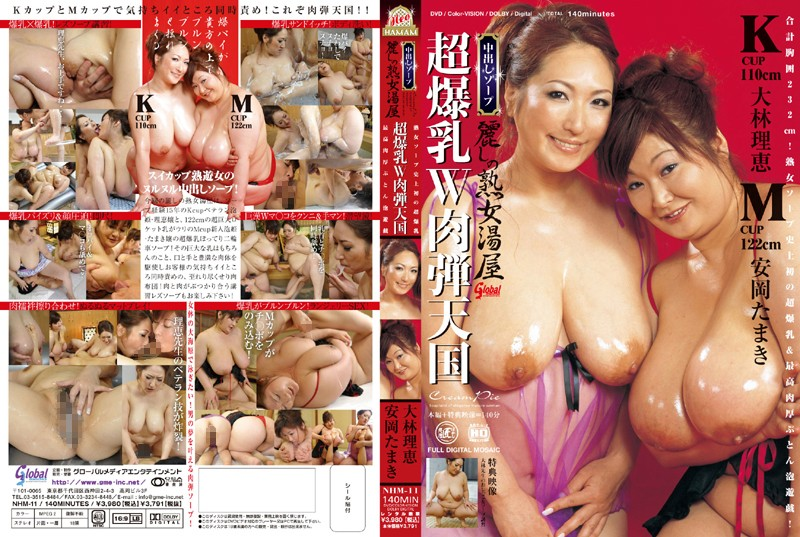 NHM-11 Creampie Baths With A Lovely Mature Woman, Ultra Colossal Tits Double Flesh Paradise.