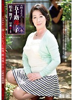 The Mom In Her Fifties And The Child, Part 3 - Maiko Kashiwagi Download
