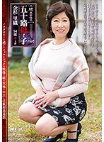 The Continuing Story Abnormal Sex A Fifty-Something Mama And Her Child Part Twenty One Kaori Kanesugi Download