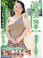 A 60 Something Unfaithful Housewife No Matter How Old They Get She's The Girl Everyone Wants Sakura Nagao Download