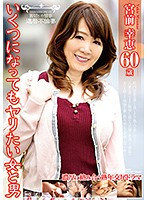 Love Affair Betrayal - 60 Something Unfaithful Housewife - No Matter How Old You Are You Still Want To Fuck - Yukie Miyamae Download