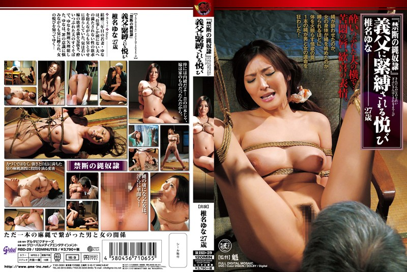 RBD-29 Taboo Rope Slavery: I Love Being Put In Bondages By My Father-In-Law Yuna Shina