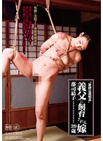 Family in Bondage A Bride Domesticated By Her Father-In-Law Hot Plays With A Bride In Mourning Clothes, Trained To Sexual Obedience Yuiko Gunji Download