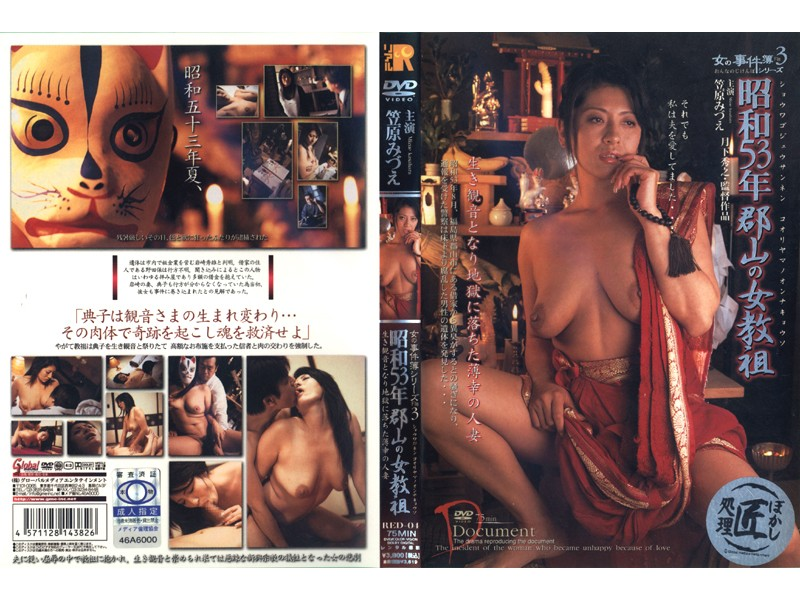 RED-04 Women's Affair Records Series 3. Showa 53. Koriyama Female Founder. - Various Worker, Mitzue Kasahara, Mature Woman, Married Woman, Featured Actress, Big Tits