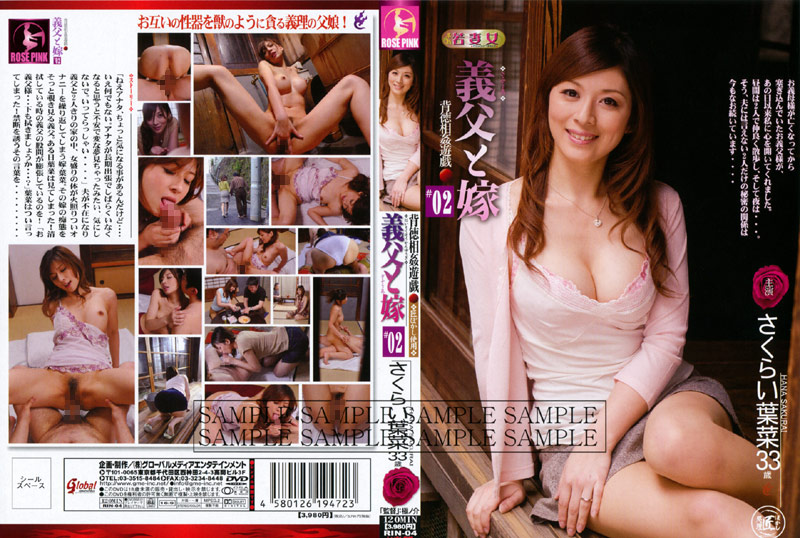 RIN-04 Father-In-Law and Daughter-In-Law Can't Be Trusted Alone #02 - Hana Sakurai , Age 33