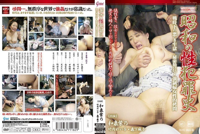 RPD-15 First Coat Of Red-light District Of Prostitutes Suzaki Two Sliding Doors Yojohan