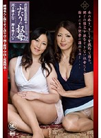 Incest Games with Two Aunts #02 下載