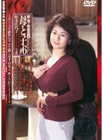 New Mother and Son Incest. Mother And Child #6. Kayo Matsumoto . Download