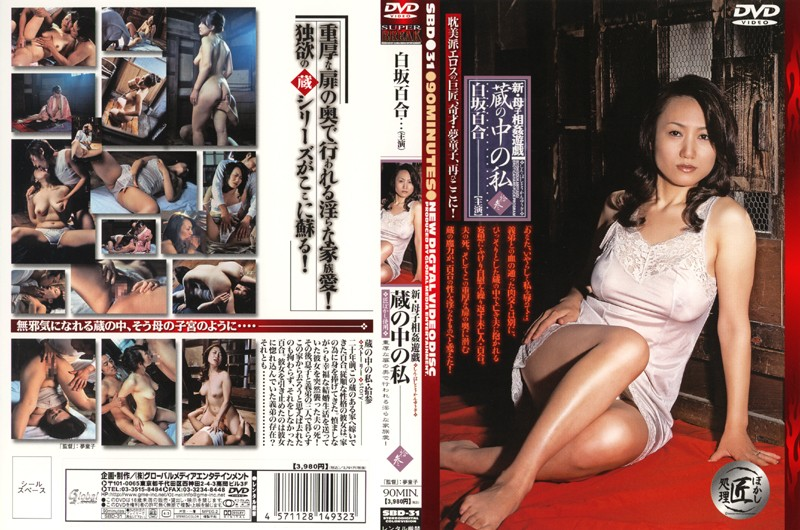 SBD-31 New Mother and Son Incest I'm In The Storehouse 13 Yuri Shirasaka - Yuri Shirasaka, Threesome / Foursome, Relatives, Mature Woman, Featured Actress, 69