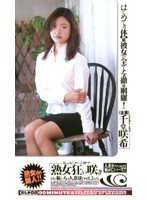 Mature Woman Blooming Out Of Season Shy Married Women vol. 2 下載