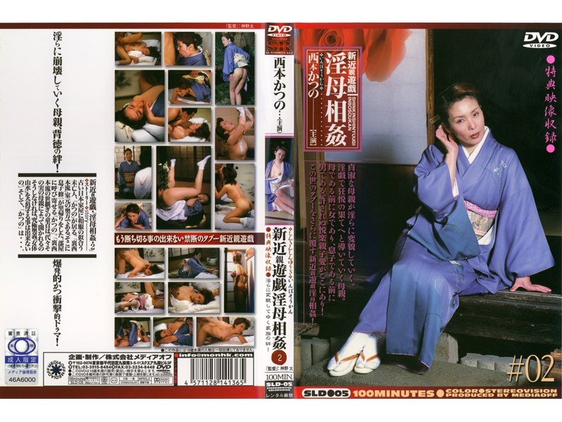 SLD-05 # 02 New Relatives Play Incest Slutty Mother
