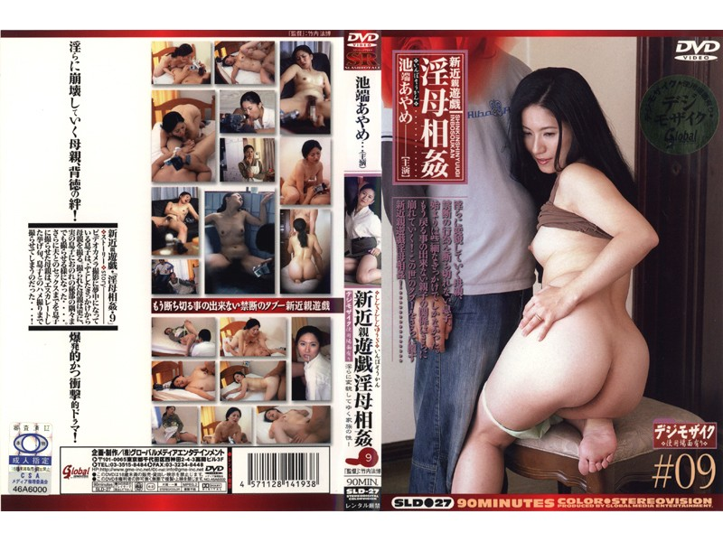 SLD-27 # 09 New Relatives Play Incest Slutty Mother