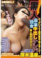 Nationwide Secluded Hot Springs Tour, Black hot spring milf creampie seduction, Atsugi Hot Springs Edition. (143std00006)