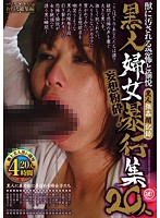 The Joy And Terror Of Being Violated By A Beast - Black Sexual Abuse Collection - 20 Babes Download