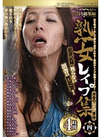 Mature Woman Rape Collection - Sex Crimes In The Country Four Hours (143umd00046)
