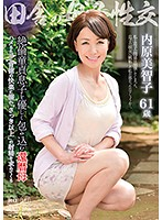 Countryside Mother Child Sex Unparalleled Cherry Boy Son Gently Embraced By His 60 Something Mother - Michiko Uchihara Download